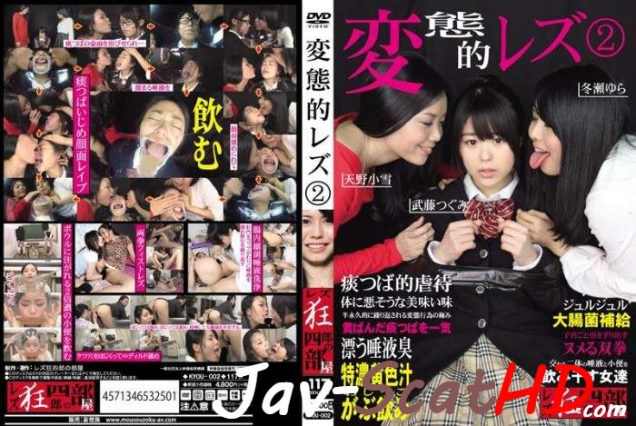 KYOU-002  Amano Koyuki, Taketou Tsugumi & Tourai Yura lesbian spit and piss threesome. Snot fetish Pissing SD (Matroska / 1.64 GB)