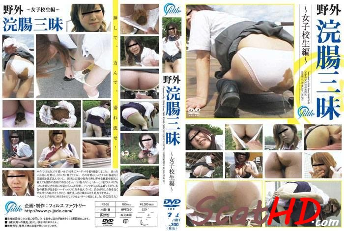 F2-02  Schoolgirls panty pooping on outdoor. Schoolgirl Outdoor scat SD (AVI / 1.75 GB)