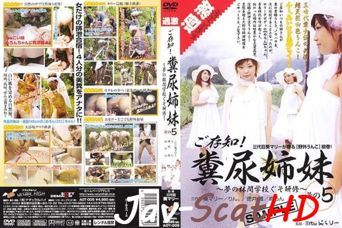 AOT-005  Sisters manure play with shit on outdoor. Scatology Lesbian-piss SD (MPEG-4 / 672 MB)