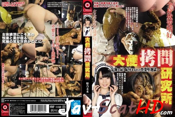OPUD-199 Scatology Himeno Mirai scat torture coprophagy institute. Forced Bondage scat SD (MPEG-4 / 1.90 GB)