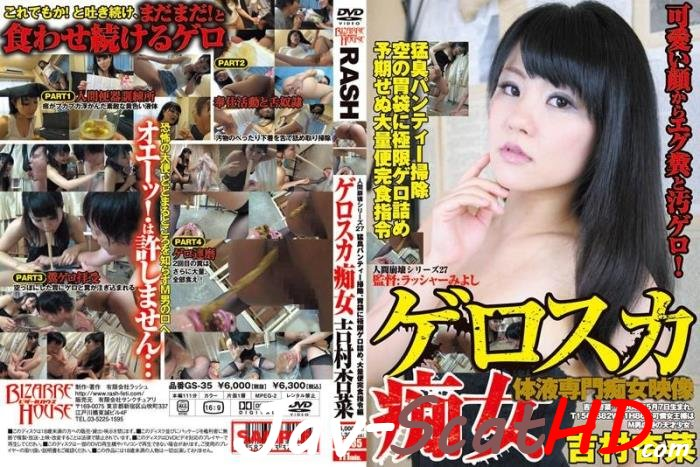 GS-35 Shit in mouth Anna Yoshimura GERO slut human decay feces vomit. Femdom vomit Femdom abuse SD (MPEG-4 / 2.43 GB)