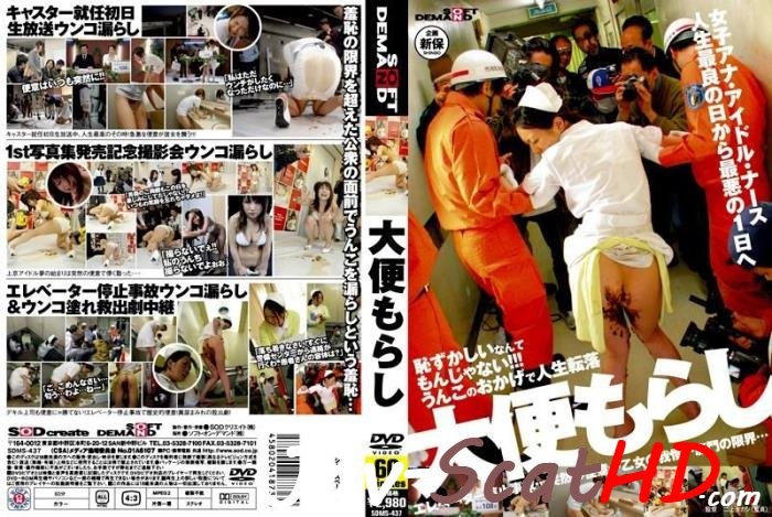 SDMS-437  Pantypooping accidents in public place. Dirty panties Defecation SD (MPEG-4 / 1.26 GB)