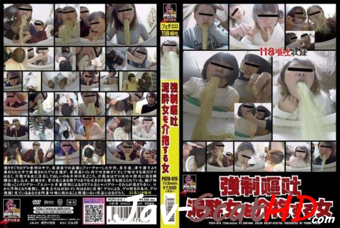 PGFD-015 Vomit Drunk girlfriends puke in toilet. Puke Jav Scat FullHD 1080p (MPEG-4 / 3.26 GB)