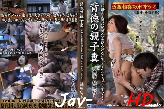 VRNET-035 Mother son Exclusive incest scat Ikihara Atsuki mother and son coprophagy sex. Defecation Closeup FullHD 1080p (MPEG-4 / 2.03 GB)