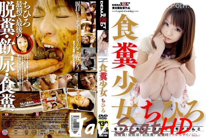 SDMS-960 食糞 食糞○女 SOD Scat SD (AVI / 2.65 GB)