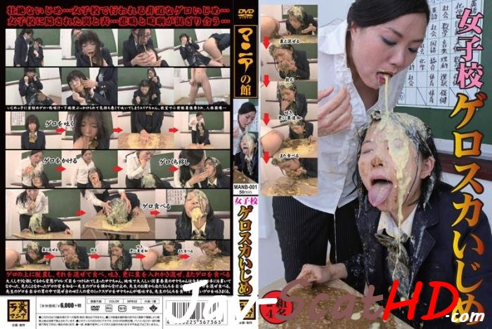 MANB-001 Vomitting schoolgirls 女子○ ゲロスカいじめ 嘔吐 スカトロ School Girls Japanese vomit FullHD (MPEG-4 / 1.37 GB)