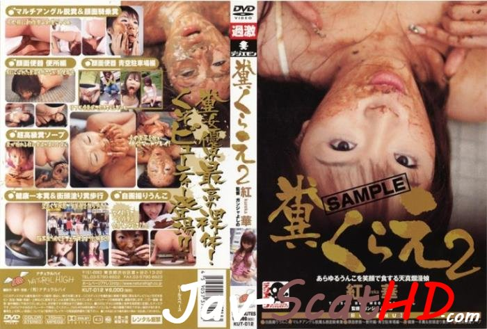 KUT-012  Kurenai Hana is the shit eater. Shit eating Outdoor scat SD (AVI / 1.13 GB)