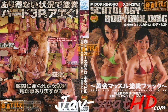 SVDVD-097  Scatology bodybuilding show.  SVDVD SD (Windows Media / 1.76 GB)