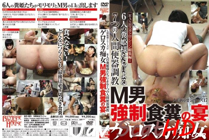 GS-20  Man forced eating feces. Scat, piss & vomit femdom! Piss Femdom vomit SD (Matroska / 1.97 GB)