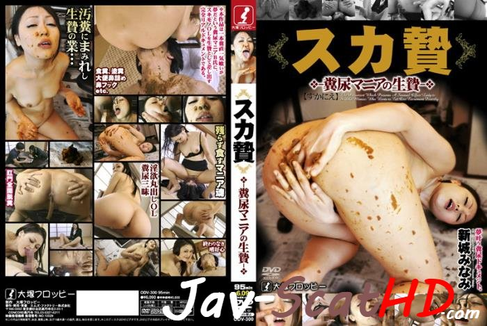 ODV-300  Minami Shinjo extreme sacrifice feces and urine defecation! Piss Defecation SD (AVI / 1.43 GB)