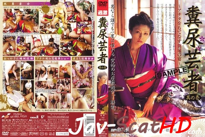 AOT-011 Scatology Geisha Manure, feces and urine. 2019 Scatting SD (CDXA/MPEG-PS / 686 MB)