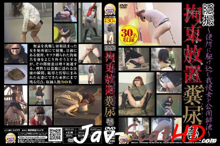 BFSO-06 Spy camera Restrained girls shameful public excretion. Jade scat Desperation SD (Windows Media / 2.16 GB)