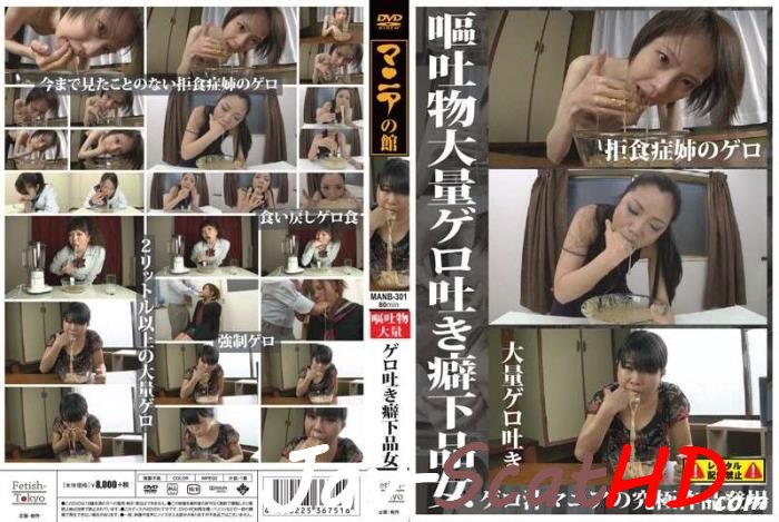 MANB-301 Puke Japanese women drinking own vomit. (HD 720/1080p) Scatting Jav Scat FullHD 1080p (MPEG-4 / 1.65 GB)