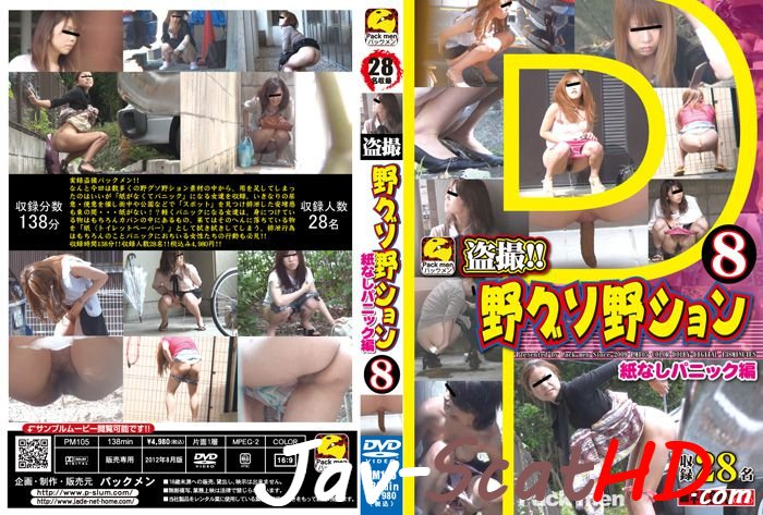 BFPO-03 Outdoor scat Peeing and pooping outdoor voyeur. Wiping with random stuff. Copro スカトロ HD 720p (Windows Media / 4.01 GB)