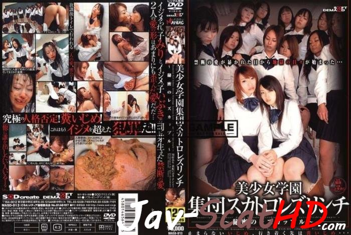 MASD-013  Schoolgirls group scatology humiliation.  Lezdom scat SD (Windows Media / 1.23 GB)