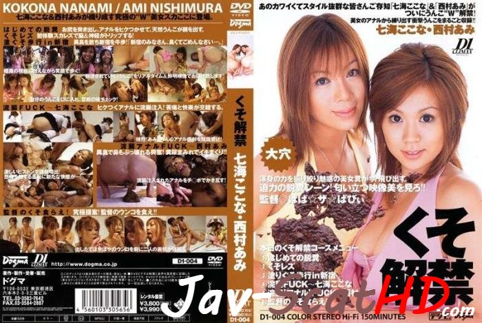 D-1004 Shit in mouth Ami Nishimura and Nanami Kokona scatology lesbians. 2019 Scatting SD (AVI / 1.36 GB)