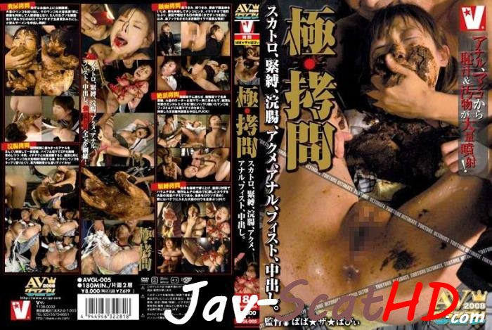 AVGL-005  Yuuki Aoi restraints scatology torture. Scatology Dirty enema SD (AVI / 1.46 GB)