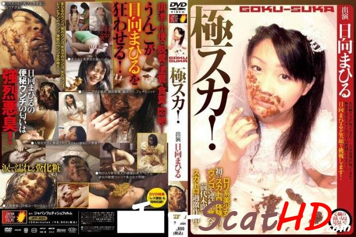 JFF-001 Shit in mouth Defecation for bride Hyuuga Mahiru. 2019 Scatting SD (Windows Media / 771 MB)