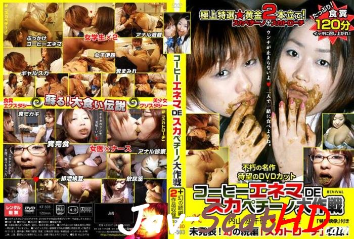 KT-503 Shit in mouth Two young lesbians shitting in mouth and kisses. 2019 Scatting SD (AVI / 575 MB)